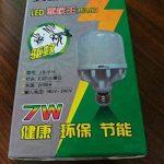 lampe jaune anti moustique TOP 2 image 2 produit